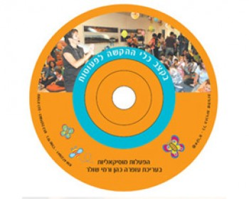 עדכון מעודכן דיסקים מומלצים לילדים,מוסיקה לילדים,מוסיקה לגיל הרך,הפעלות AC-64